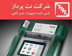 دیاگ و  عیب یاب اتوباس اصلی فارسی- Autoboss V30 Di