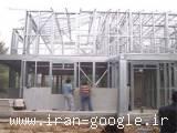 شرکت تولید واجرای سازه (ال اس اف)(LSF) در شیراز