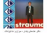 جراح و دندانپزشک  در شیراز متخصص آسیب شناسی دهان